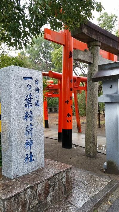 一ツ葉稲荷神社 .jpg