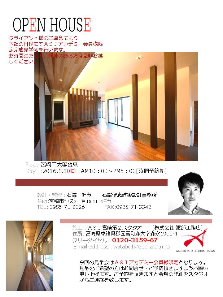 http://www.watabe-koumuten.co.jp/news/images/2016.1.10OPENHOUSE%20%281%29.jpg
